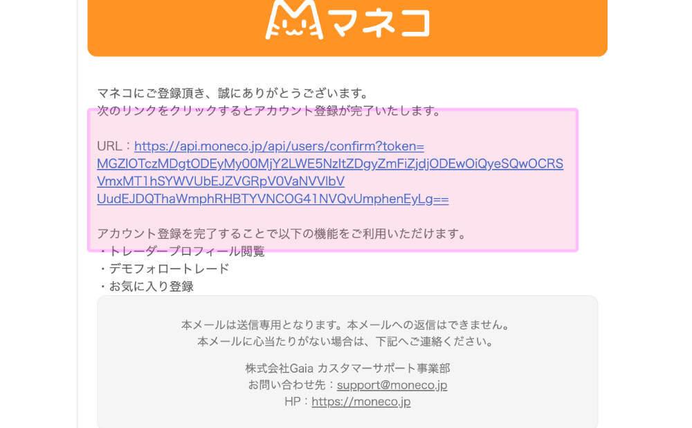 登録方法の解説画像4 マネコ(moneco)の使い方を解説
