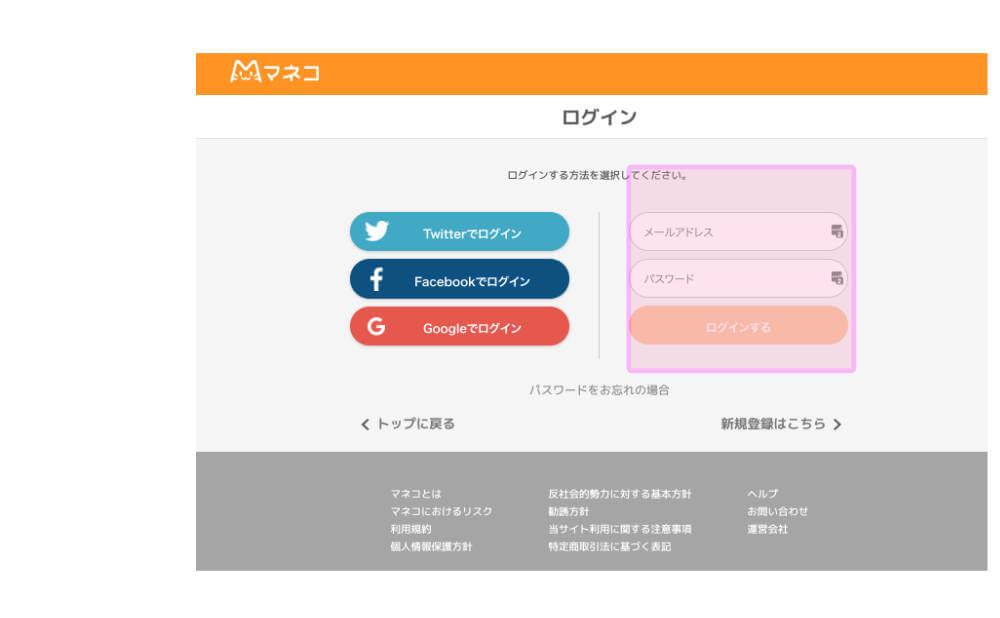 登録方法の解説画像5 マネコ(moneco)の使い方を解説