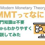 【 0から分かる 】MMT理論(現代貨幣理論)とは何かやさしく解説した
