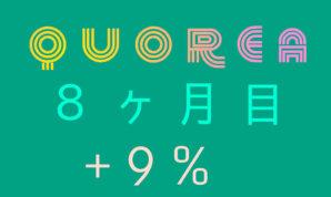 【 8ヶ月目 +925円 】 QUOREA (クオレア)で自動売買 サムネイル