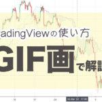 【GIF画】TradingView(トレーディングビュー)の使い方【一目均衡表】