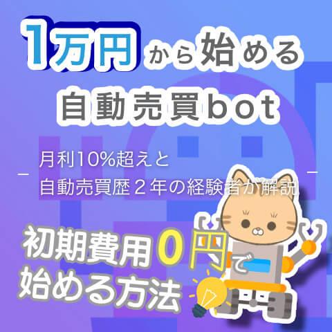 ビットコインバーゲンの自動売買botの解説記事