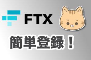 FTX簡単登録